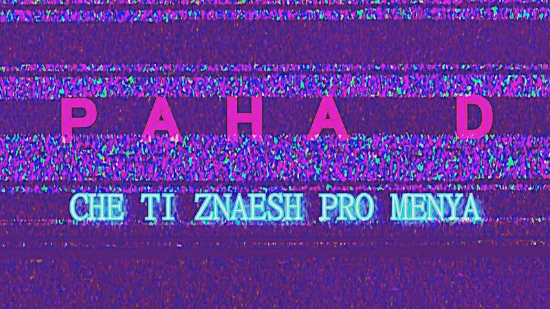 Paha D - Что ты знаешь про меня !!? 2k18 (Kató prod.)
