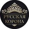 Русская корона - кокошник