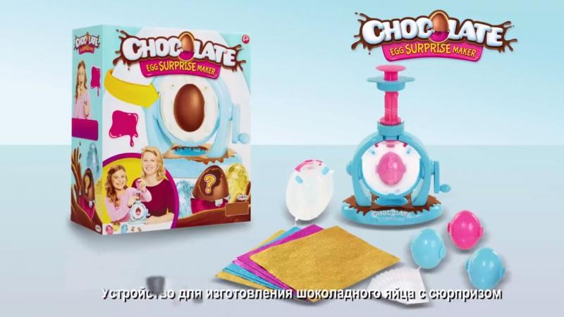 Набор Chocolate Egg Surprise Maker ♥ Шоколадное яйцо с сюрпризом