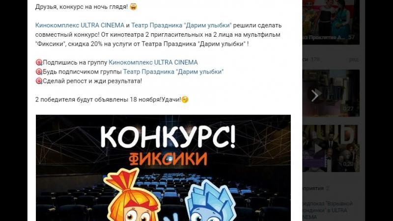 Розыгрыш пригласительных на мультфильм Фиксики