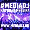 MEDIADJ - Клубная музыка (Миксы, Треки, Ремиксы)