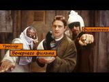 (RUS) Трейлер фильма Автостопом по Галактике / The Hitchhikers Guide to the Galaxy
