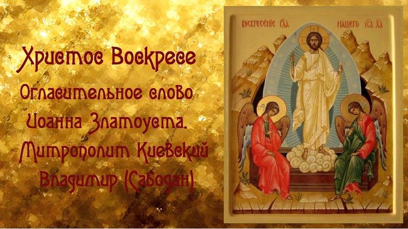 Огласительное слово Иоанна Златоуста Митрополит Киевский Владимир (Слабодан)