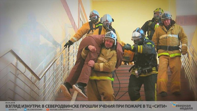 Взгляд изнутри: в Северодвинске прошли учения при пожаре в ТЦ «Сити» VDVSN.RU
