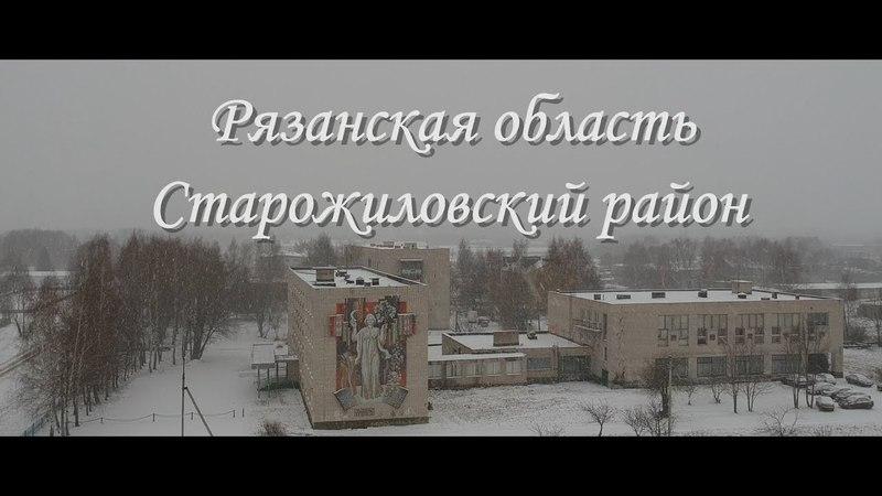 Рязанская область, Старожилово и окрестности с дрона