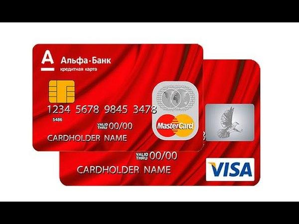 Альфа Банк 100 дней без процентов по кредитной карте
