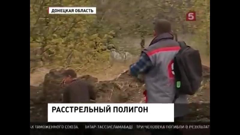 Под Донецком обнаружены новые шокирующие доказательства преступлений украинских военных 1