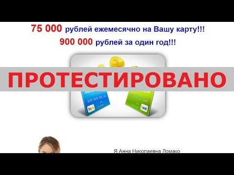 Анна Николаевна Ломако будет платить вам по 75 000 рублей ежемесячно на Вашу карту Честный отзыв.