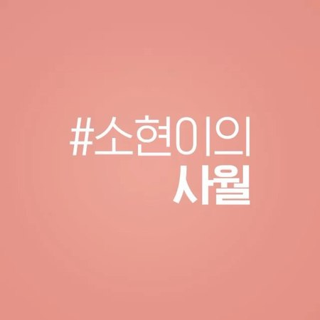 """주희칸타빌레❤ on Instagram: """"예쁘게사월 (feat.소현) 4월의 기쁨 아모레퍼시픽 한율 아475"""
