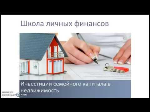 Инвестиции семейного капитала в недвижимость
