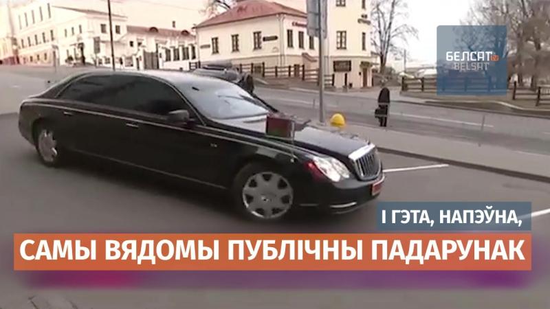 Прэзідэнт і падарункі. Ці шчодры Лукашэнка?