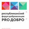 Форум добровольцев Карелии PRO ДОБРО