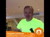 Сопредседатель деловой России и Председатель Башкортостанского отделения Ассоции юристов России Андрей Назаров зовёт на старт!