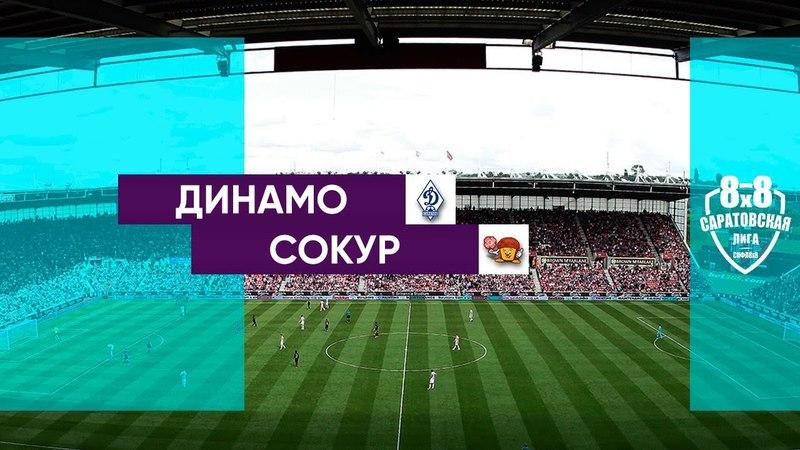 Динамо - Сокур - 1:4 (1:2)