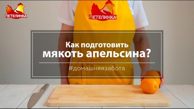 Как подготовить мякоть апельсина