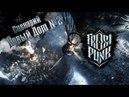 Frostpunk ''Новый дом'' Часть II Когда отчаянье превратилось в веру