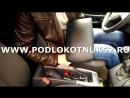 Подлокотник Opel Zafira B Опель Зафира Б