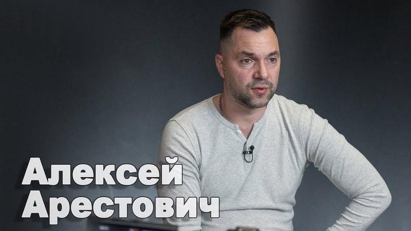 Прямое военное столкновение между Западом и Россией закончится за 45 минут – Алексей Арестович