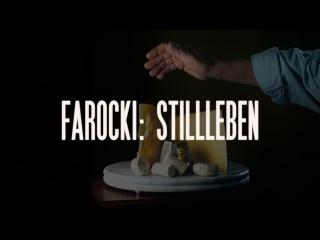 Натюрморт / Stilleben / 1997 / Харун Фароки