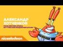 Актёры дубляжа Тихон Бузников - Мистер Крабс из Губка Боб Квадратные Штаны Nickelodeon Россия