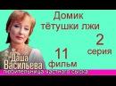 Даша Васильева Любительница частного сыска Фильм 11 Домик тетушки лжи 2 часть
