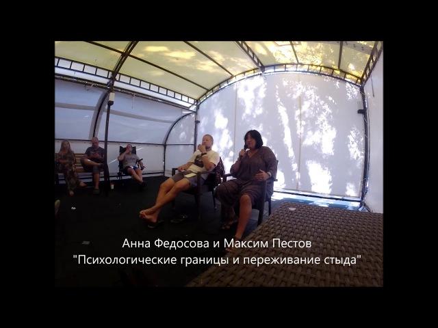 Психологические границы и проживание стыда Анна Федосова и Макс Пестов