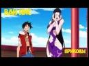 One Piece ван пис приколы Смешные моменты №3