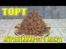 👍Торт Муравейник Торт Муравейник с печеньем Как делать торт Муравейник Рецеп