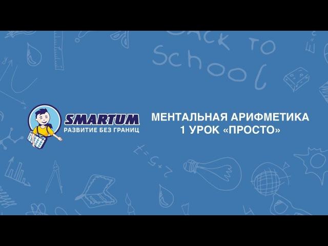 Ментальная арифметика Смартум - 1 урок тема