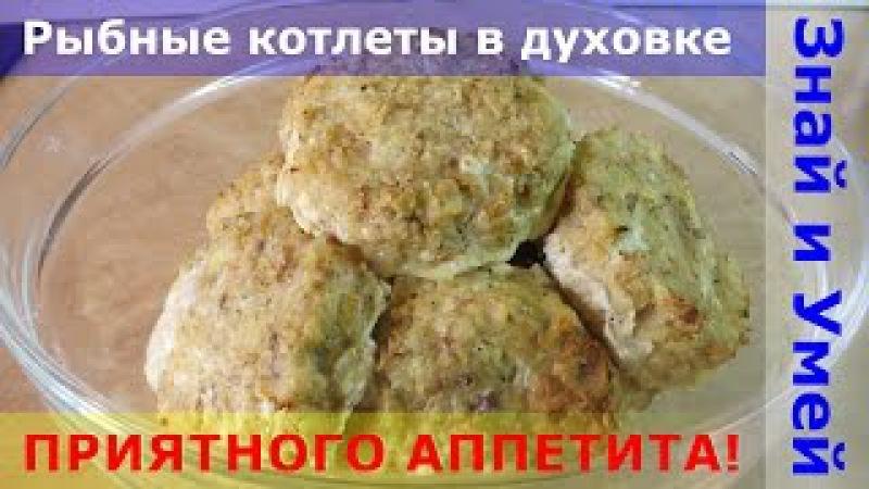 Диетический рецепт: рыбные котлеты в духовке. Котлеты из минтая - вкусные и полезные