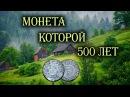 НИЧЕГО СЕБЕ НАХОДКА В ГОРАХ! МОНЕТА которой 500 ЛЕТ!В Поисках Клада и Сокровищ