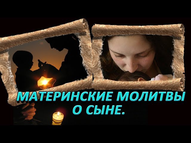 Материнские молитвы о сыне.