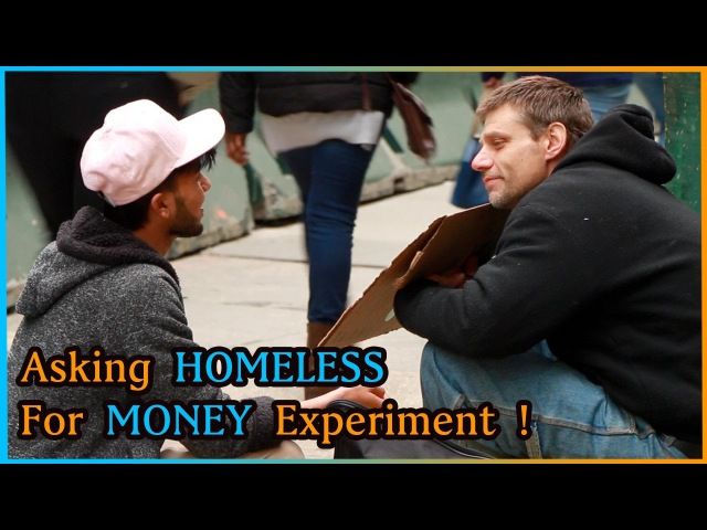 Просит деньги у прохожих и у Бомжа | Asking HOMELESS For Money VS Asking STRANGERS for Money Experiment
