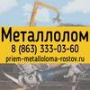 Прием Вывоз Металлолома в Ростове-на-Дону