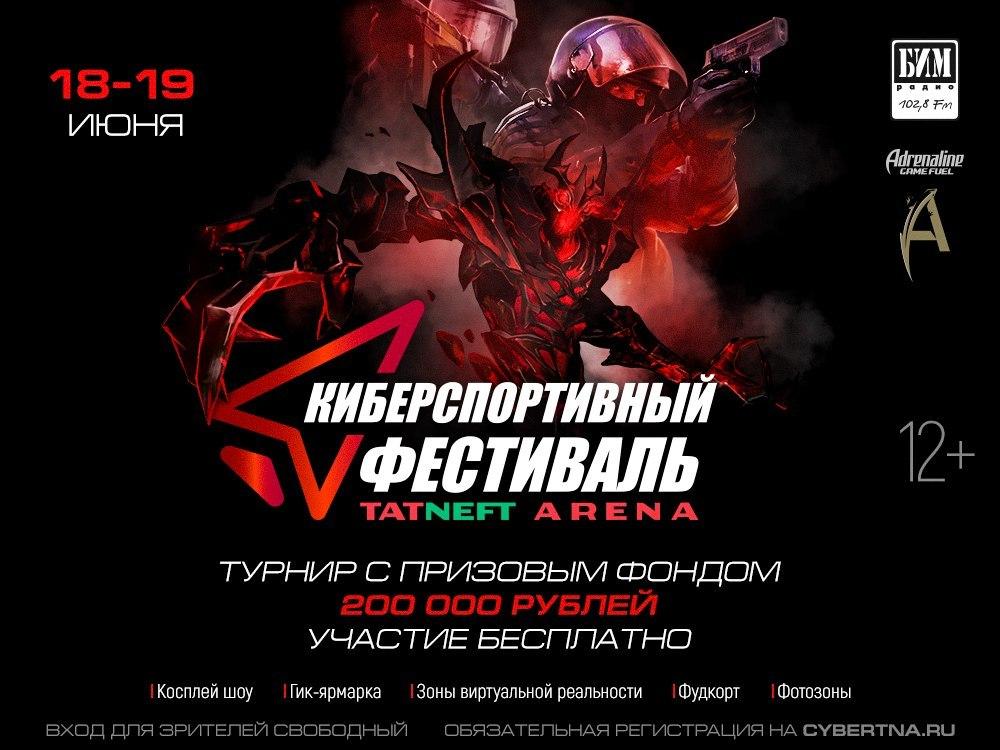 Фестиваль киберспорта TNA Казань