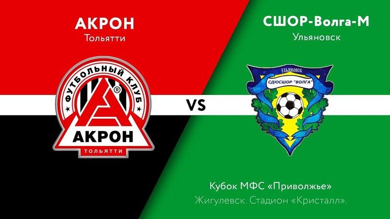 «Акрон» - «СШОР-Волга-М». Прямая трансляция