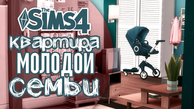 Квартира - студия для молодой семьи   Строительство Симс 4