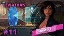Leviathan Ormeli 11 выпуск