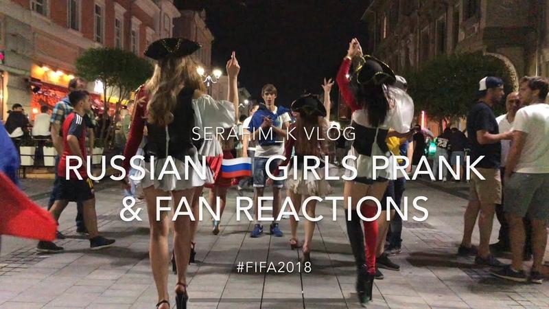RUSSIAN 🇷🇺 GIRLS PRANK FAN REACTIONS