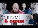 «Время» 6 серия Криминал Казахстанский сериал