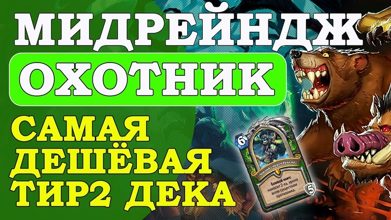 МИДРЕЙНДЖ ОХОТНИК (Гибрид Хант) Ведьмин лес