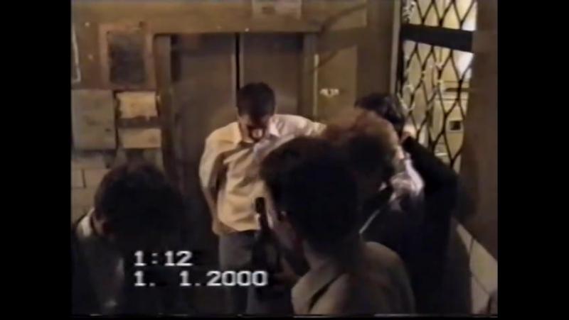 Новый год 2000 (1 часть)