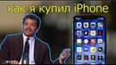 Нил Деграсс Тайсон как я купил iPhone