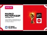 #VKLive Марко Матерацци, 27 мая 19:30 МСК