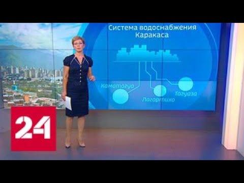 Нехватка воды в Каракасе венесуэльцев спасает сезон дождей Россия 24
