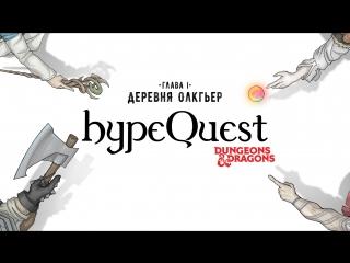 hypeQuest • Глава I: Деревня Олкгьер