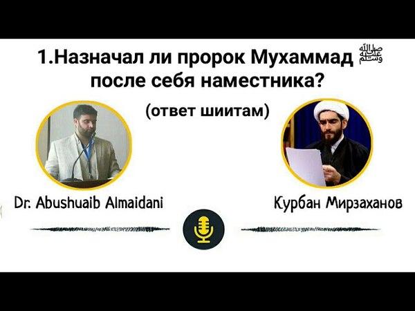 Али считал Абу бакра и Умара лжецом. Ответ Абу шуэйба отрывок из 23.05.2018
