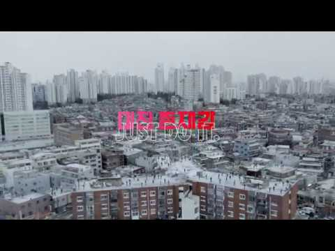 박재범 Jay Park RUN IT Feat 우원재 제시 Prod by GRAY Official Music Video