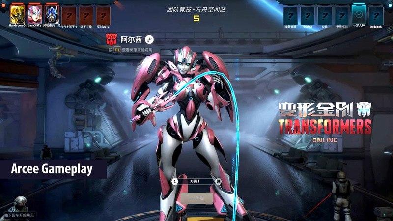 TRANSFORMERS Online 变形金刚 - Arcee First Female Autobots Deathmatch Mode 6vs6 MVP Gameplay