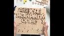 Wood Master - инновационная методика обучения чтению. Азбука. Развивающая игрушка. Обучение чтению.